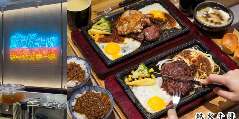 【新竹美食】鉄火牛排TEKKA STEAK 是頂級和牛燒肉「樂軒」旗下新品牌 主打優質牛肉且平實的價格進攻餐牛排市場