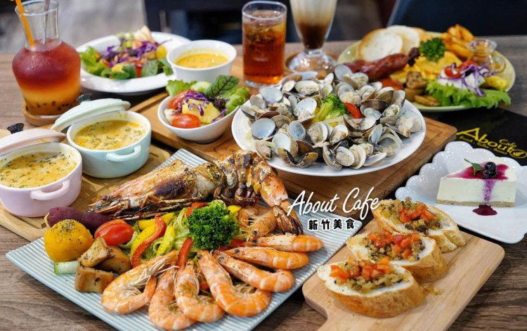 【新竹美食】About Cafe有超爆量白酒蛤蜊義大利麵、比臉還大且超過30公分的海虎巨蝦套餐