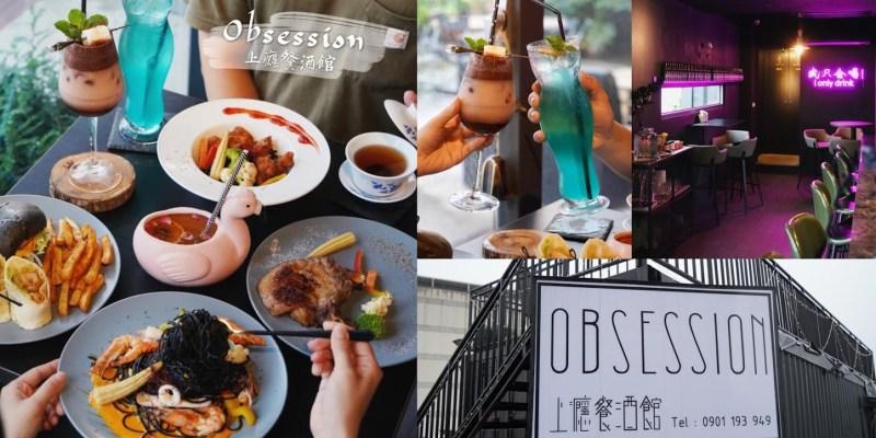【苗栗美食】上癮餐酒館Obsession Bar 頭份竹南也有厲害的餐酒館啦!下班小酌最佳選擇~