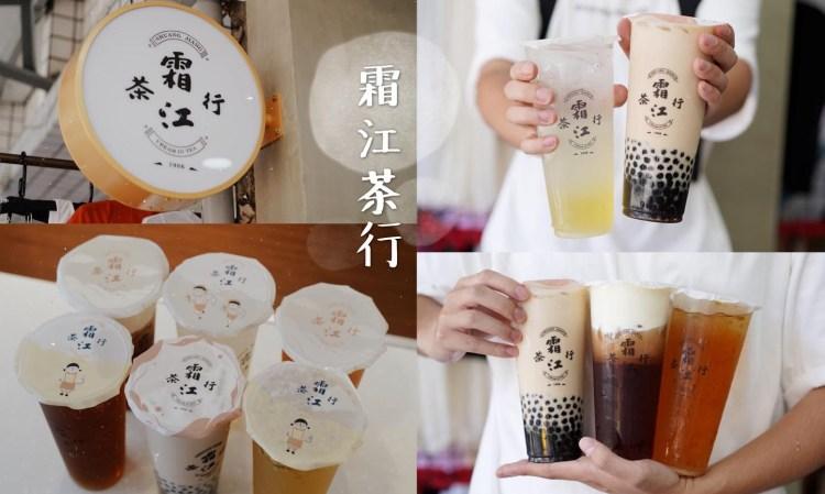 【台北飲料】全新品牌「霜江茶行」插旗信義區!嚴選好茶與手搖飲結合,勢必會成為IG最新的打卡飲料。