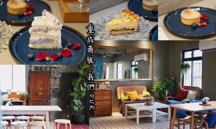 【苗栗美食】重成商號-我們OUR。老宅咖啡廳。店內無低消、不限制用餐時間、提供免費wifi、插座。寵物友善餐廳