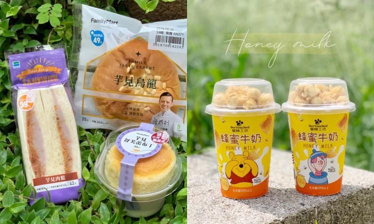 【超商美食】7-11的升級版蜂蜜牛奶、全家芋泥系列新品更是燒到不行、全聯蜂蜜檸檬季推出10樣新品,超商美食真的是我們的神救援。