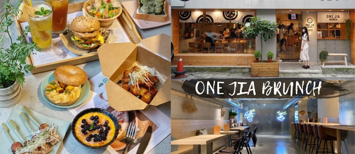 【新北美食】知名連鎖萬佳鄉早餐店的全新二代店「ONE JIA BRUNCH萬佳早午餐」內用環境舒適,還有IG網美打卡牆。