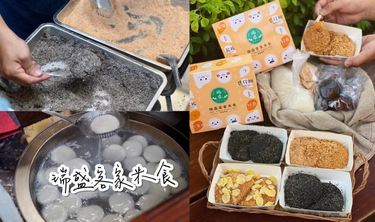 【苗栗頭份】瑞盛客家米食。新開幕。燒麻糬、包餡麻糬、客家麻糬。平價又美味,送禮自吃兩相宜!