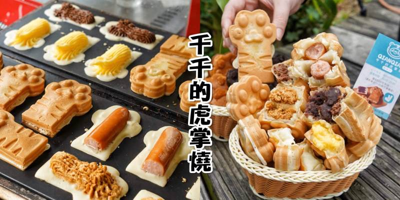 【苗栗頭份】台北超夯爆餡『千千的虎掌燒』用料實在,好吃又好拍!IG打卡美食