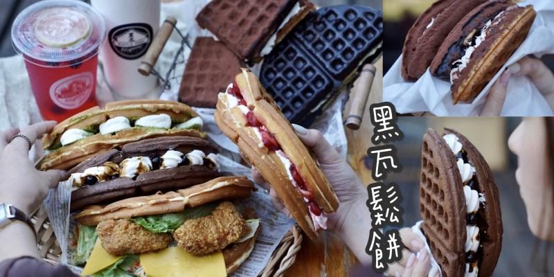 【新竹美食】竹北下午茶推薦『黑瓦鬆餅』口味選擇多,還有跟兩大外送平台Ubereats與Foodpanda合作,懶人必備!
