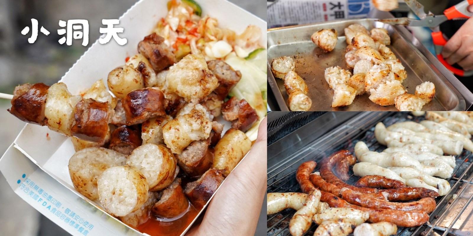 【新竹美食】小洞天米腸香腸專賣店。清大夜市美食。從下午營業至半夜,宵夜也是個很棒的選擇!