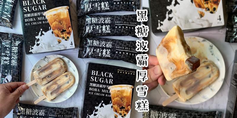 【超商新品】7-ELEVEN與老虎堂攜手推出全新的「黑糖波霸厚雪糕」想必又會有一波囤貨潮了!