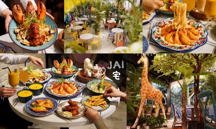 【新竹美食】JAI宅新竹巨城店。新開幕。叢林系網美餐廳插旗新竹啦!絕對是聚餐、約會的首選。