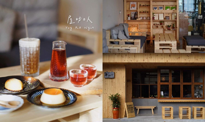 【苗栗頭份】屋咖人 Vug Ka Ngin。巷弄裡木製自家烘焙咖啡,必點鍋蒸布丁!(下午茶/甜點)