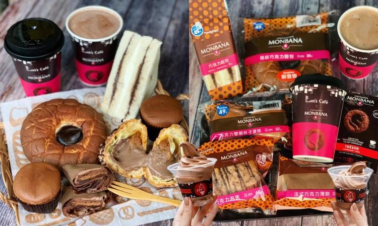 【超商美食】全家MONBANA巧克力全系列開箱文,巧克力控還在等什麼!