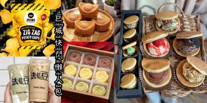 【新竹巨城快閃懶人包】時境、A WEEK鬆餅、幸福魚你雞蛋糕、IRVINS鹹蛋黃魚皮、法豆綠豆沙牛奶、品。好乳酪蛋糕(快閃時間/地點)