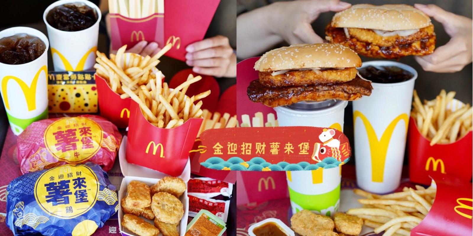 【麥當勞】2021「金迎招財薯來堡」、「金迎招財福堡」強勢回歸啦!買就送好運紅包袋,送完為止!