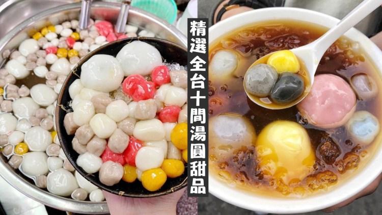【湯圓懶人包】精選全台10間湯圓甜品,彩色湯圓、包餡湯圓通通有!IG打卡必吃。排隊美食