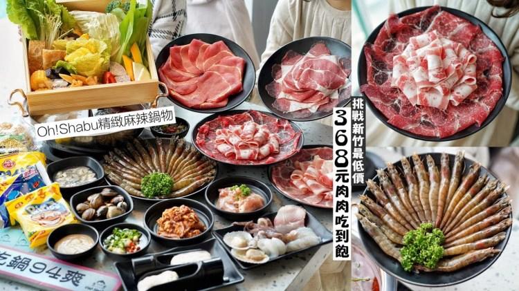 【Oh!Shabu精緻麻辣鍋物】平日368元肉肉吃到飽、晚餐及假日499元吃到飽,挑戰新竹最低價!近新竹火車站