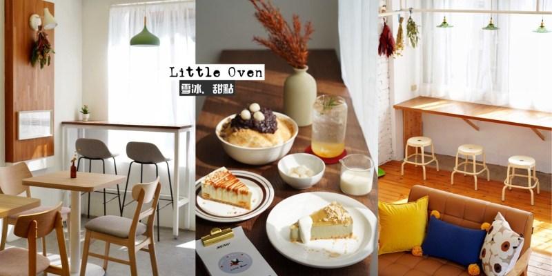 【Little Oven 雪冰、甜點】台中新開幕甜點店。專賣雪冰、生乳酪蛋糕。暖色木質風結合北歐居家風真的好舒服!