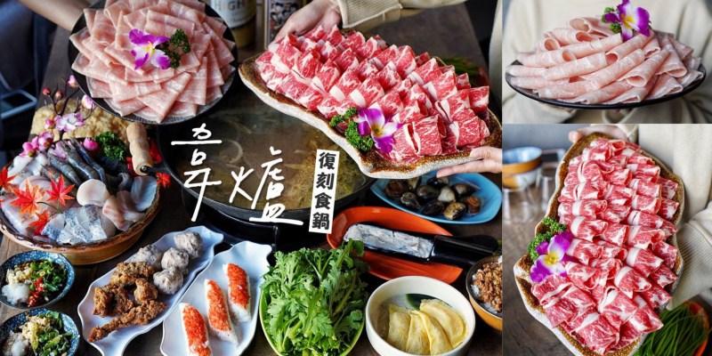【新竹美食】韋爐復刻食鍋新竹店。宵夜時段肉量激增三倍。814冰棒、明治冰淇淋吃到飽!