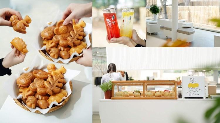 【新竹美食】新竹動物園旁新開幕『森林食堂&森林野餐』必點療癒系動物雞蛋糕,還有關東煮、山形吐司、各式飯食選擇。新竹一日遊行程