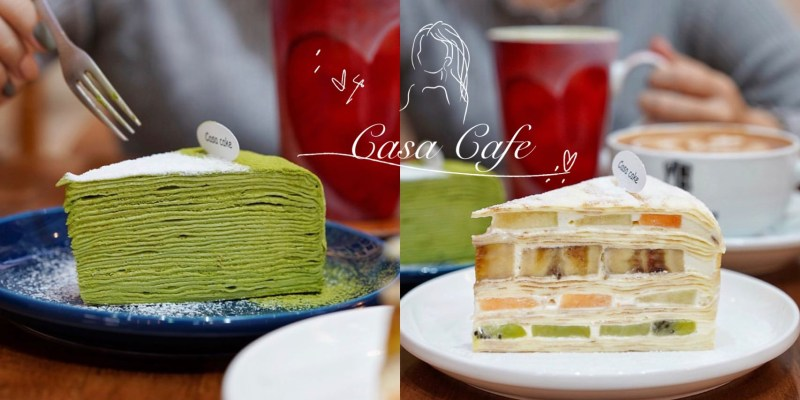 【新竹下午茶】Casa Cafe'千層蛋糕專賣,必點水果千層蛋糕,下午茶首選推薦!