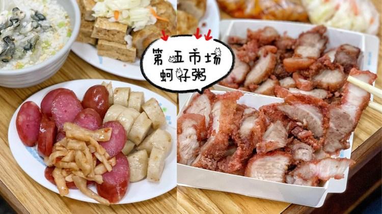 【台中美食】第五市場超人氣排隊美食『蚵仔粥』必點紅燒肉、蚵仔粥!銅板美食吃起來!