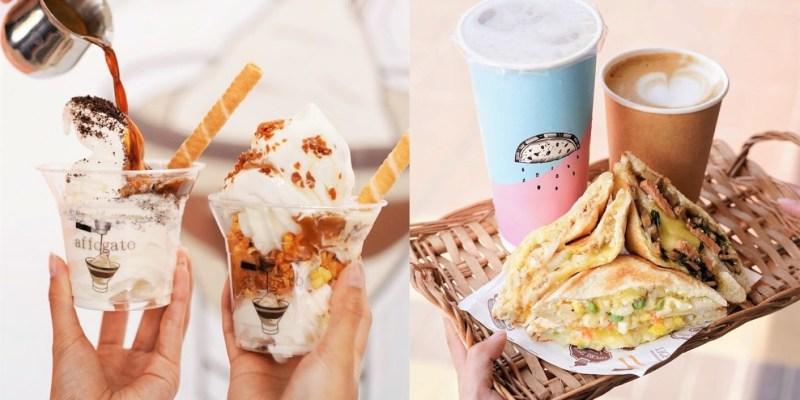 【苗栗美食】竹南火車站前『Affogato』販售各式熱壓吐司、咖啡,還有好吃的冰淇淋!有提供內用及外帶,趕火車的朋友可以事先預訂!