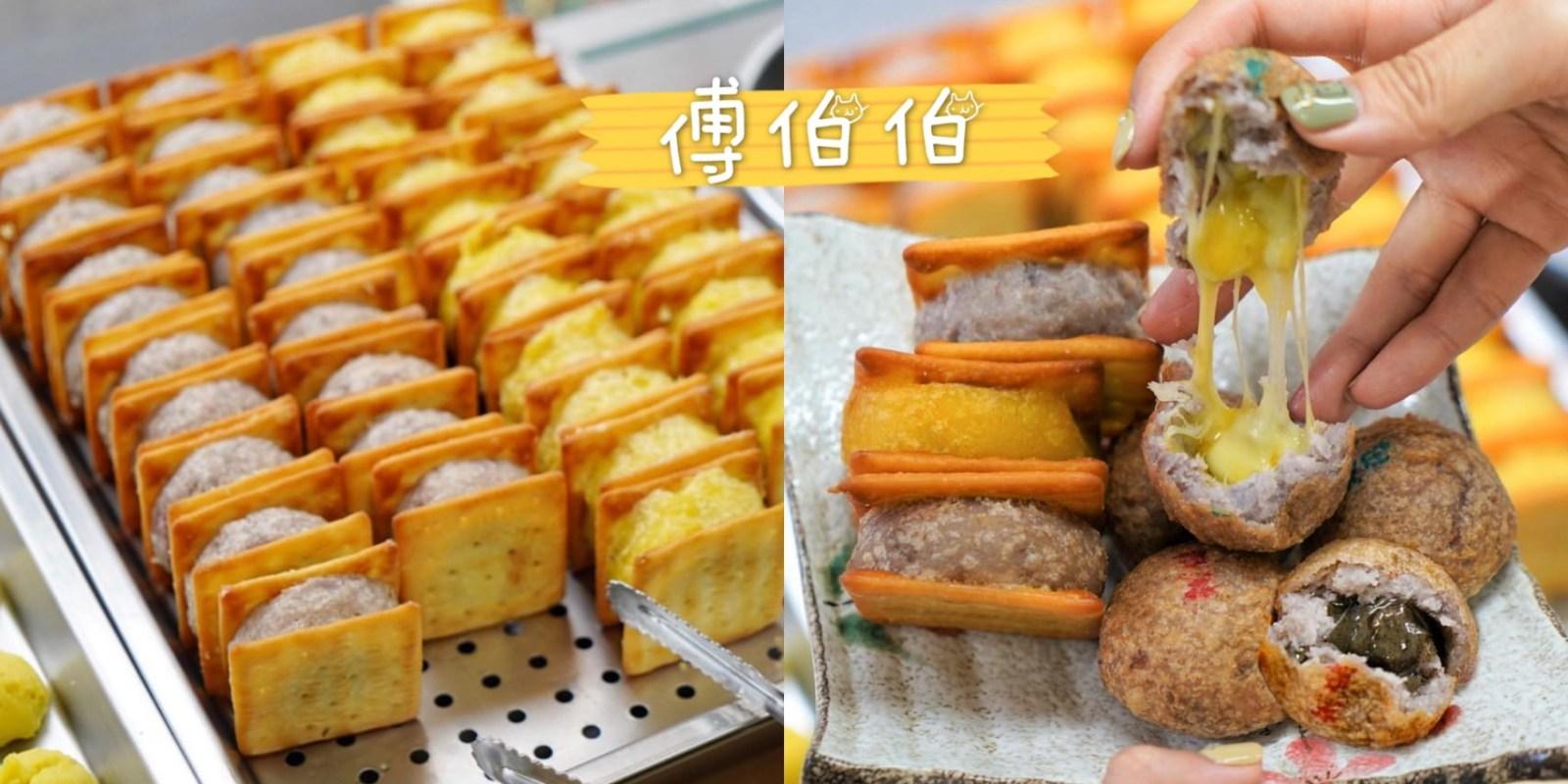 【新竹美食】傅伯伯脆皮芋頭酥地瓜酥新竹店,現點現做還會爆漿牽絲!新竹城隍廟散步美食