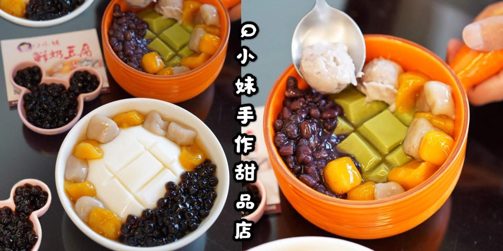【苗栗美食】頭份新開幕『Q小妹手作甜品店』主打手作豆腐冰、豆花、雙Q,價格平實選擇又多!
