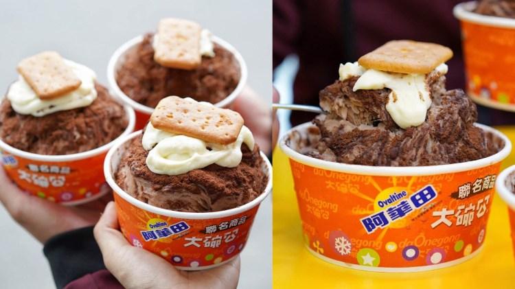 【全台美食】新品上市『大碗公 x 阿華田』聯名推出阿華田綿綿冰!濃郁不甜膩非常好吃,強力推薦!