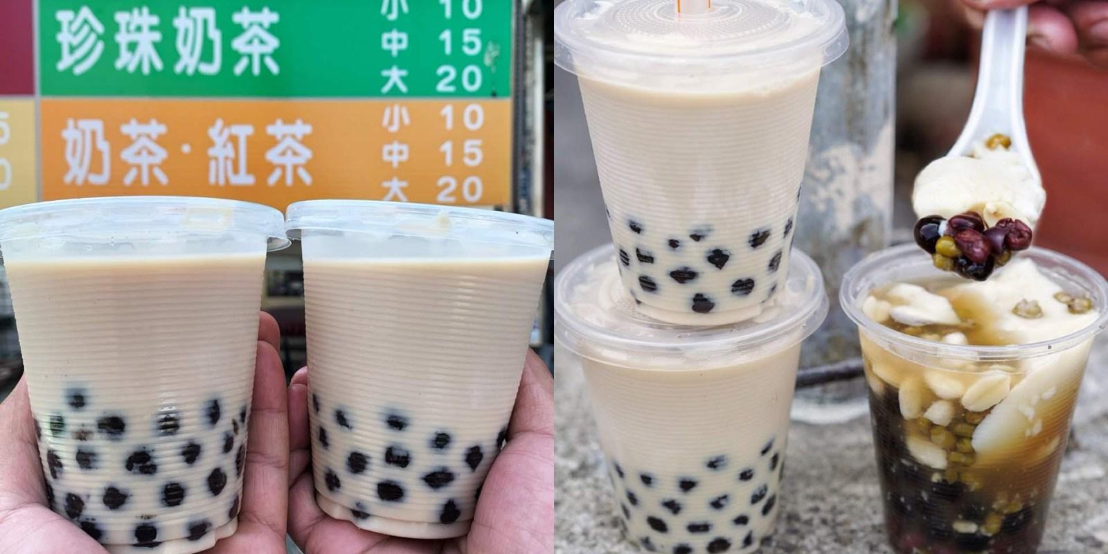 【銅板美食】沒想到2020年還喝得到『10元珍珠奶茶』位於苗栗玉清宮旁,另有販售豆花、燒仙草、綠豆冰沙等等平價點心!