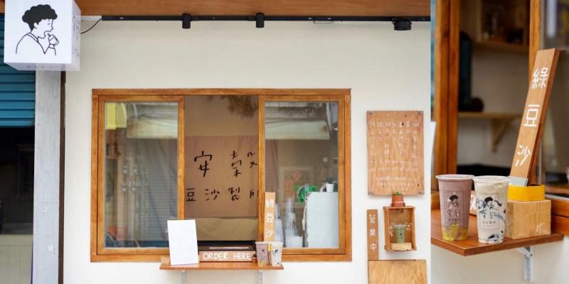 【新竹飲料】新開幕文青風『安穀豆沙製所』推薦綠豆沙牛乳、紅豆沙粉粿!