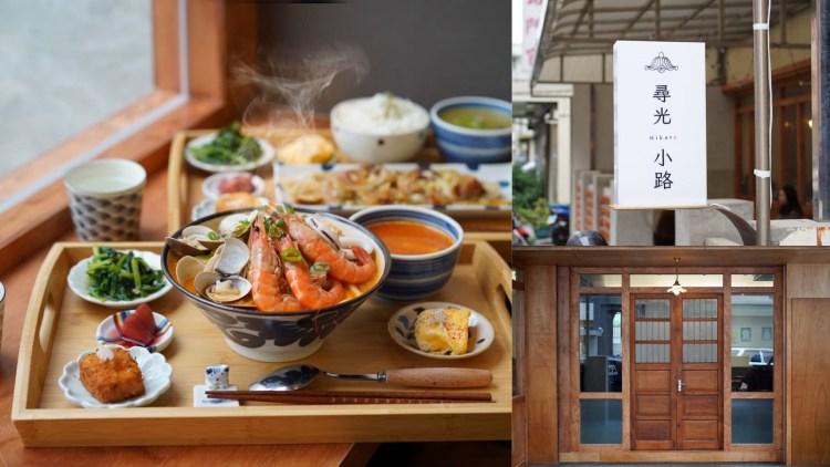 【新竹美食】新開幕。隱藏在巷弄裡的『尋光小路』從中午營業到凌晨,主打米食、烏龍麵、義大利麵、串燒!