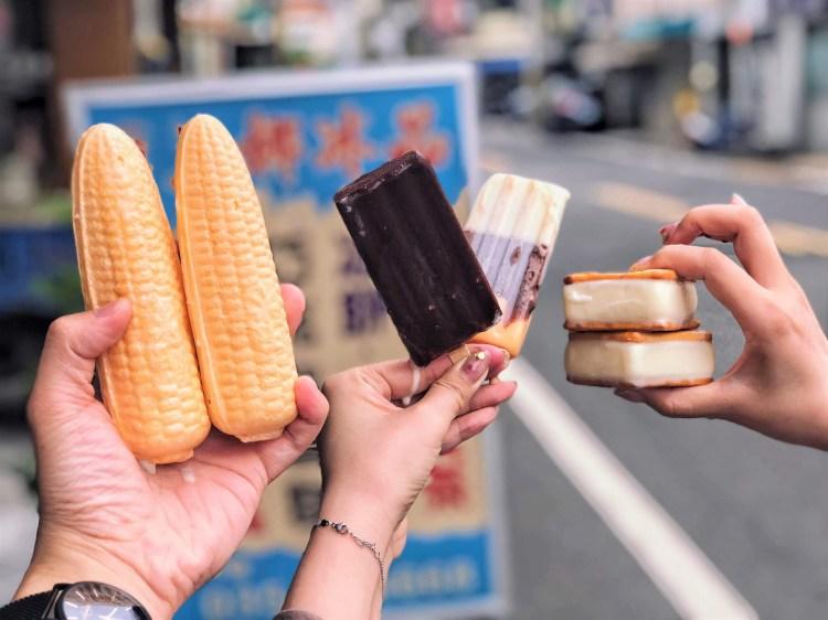 台南將近60年老字號的『美娜冰菓室』,在新竹也有一間叫『美娜冰品』,是家族傳承的好味道!除了招牌冰餅、玉米冰之外,我更推薦腰果蛋黃雪糕!