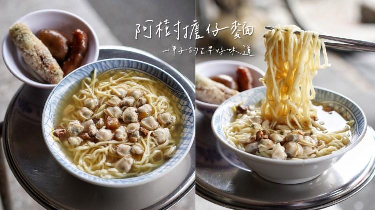 【彰化美食】在地小吃推薦『阿樹擔仔麵』傳承一甲子的古早好味道!必點蛤仔麵、雞卷