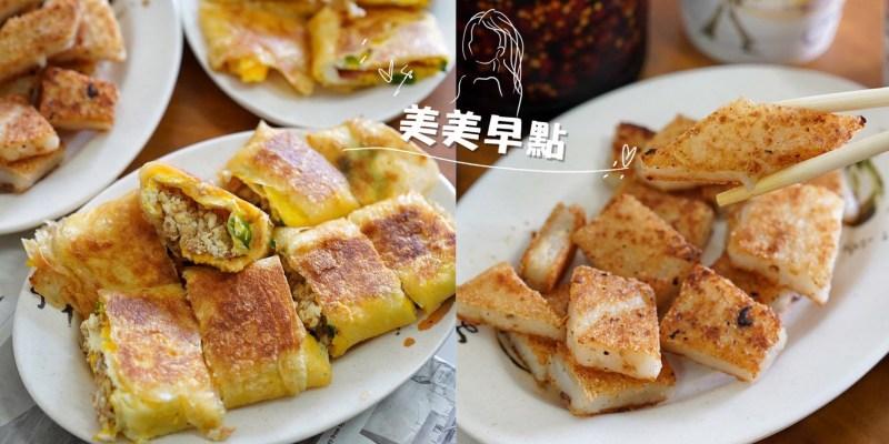 【新竹美食】早餐推薦『美美早點』主打雙蛋酥脆又厚實的蛋餅之外,也非常推薦蘿蔔糕!我說新竹第一,沒人敢說第二!