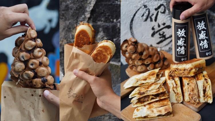 【新竹美食】下午茶、宵夜推薦『初堂新竹店 x 香港正宗雞蛋仔』必點古巴三明治、骰子牛烤餅、巧克力雞蛋仔!還有好拍的打卡牆可以拍照~