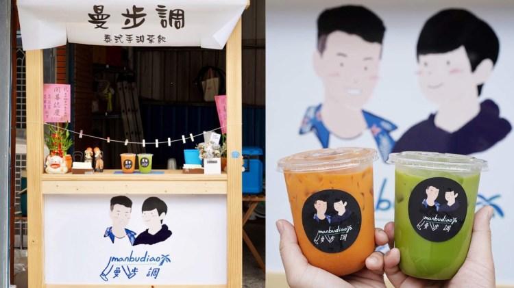 【苗栗頭份】建國路上新開幕文青風『曼步調泰式手沖茶飲』泰奶專賣店,由兩位年輕人創立的小攤子!
