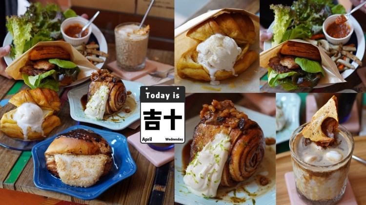 【新竹美食】城隍廟附近下午茶推薦『吉十咖啡』提供各式口味肉桂捲、手沖咖啡,還有專業的甜點烘焙課程與教學!