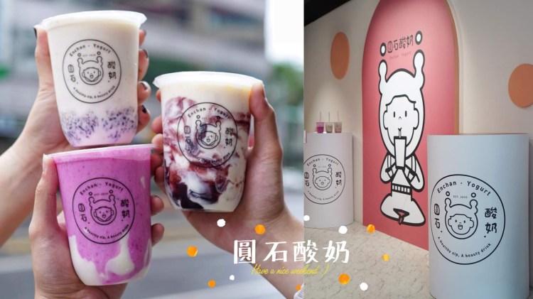 圓石全新品牌『圓石酸奶』插旗北台灣啦!主打的酸奶飲品為取代一般手搖飲料,還可幫助消化!推薦藍莓鳳梨酸奶、紫米酸奶~
