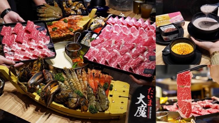 【新竹美食】聚餐火鍋推薦『大魔大滿足鍋物』大肉量、浮誇系海鮮拼盤讓你一次滿足!(新竹大遠百美食)