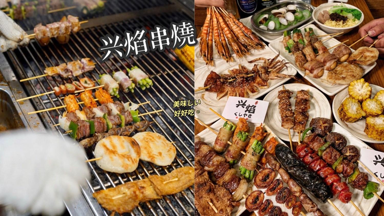 【台中美食】漢口路平價串燒推薦『兴焰串燒』餐點選擇多樣化,營業至凌晨一點半!近台灣大道