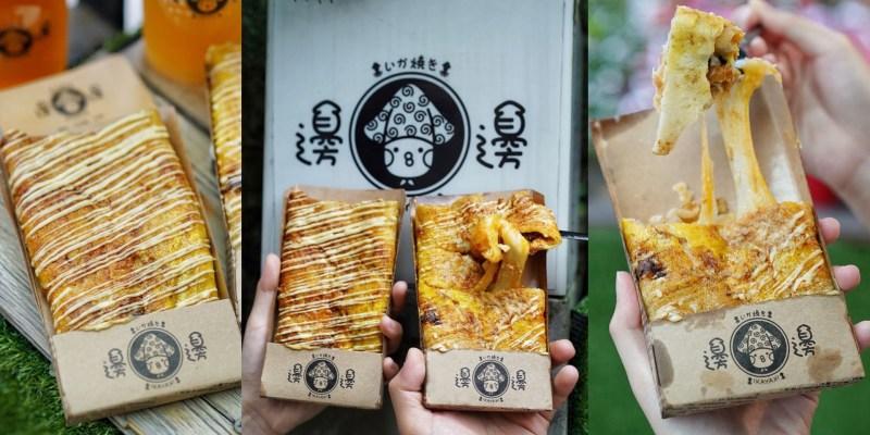 【台北美食】東區巷弄平價美食『邊邊ikayaki』50元起就有一份花賊燒!好吃又好拍,口感很像粉漿蛋餅!