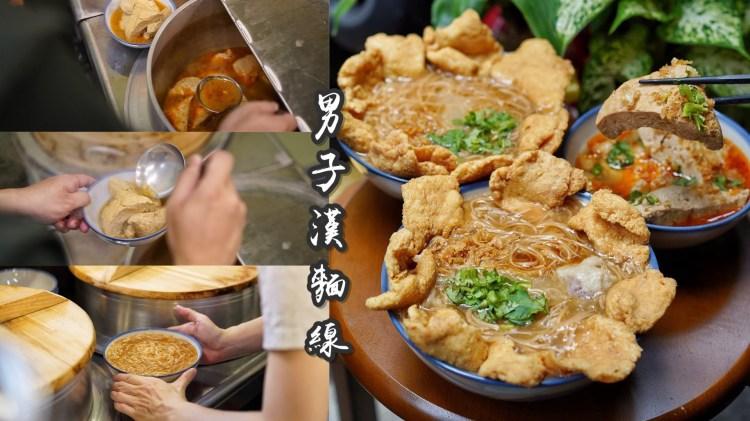 【台北美食】三重巷弄裡平價美食『男子漢麵線』推薦魚酥麵線+手工芋頭丸、熬臭豆腐!