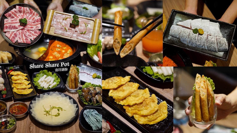 【新竹美食】新開幕.南洋風味鍋物推薦『Share Share Pot 南洋鍋物』老闆可是道地的新加坡人唷!鄰近巨城百貨~