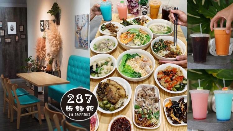 【新竹美食】湖口美食推薦『287飯麵館』台式小吃店也可以很網美!餐點選擇多樣化,還有泰式奶茶、漸層氣泡飲料!