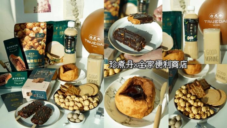 【珍煮丹】攜手【全家便利商店】推出9款聯名新品,橫跨了零食、罐裝飲料、冰沙、甜點等等,像是『黑糖爆米花』、『泰式奶茶雪糕』等等產品。