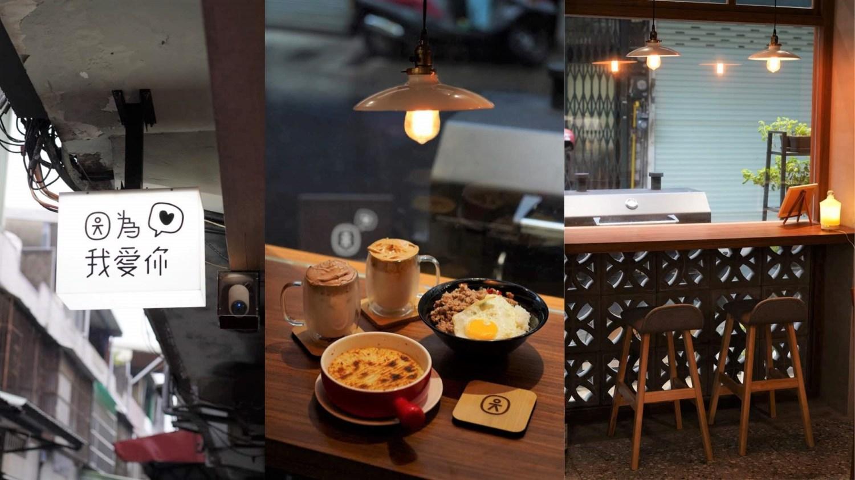【新竹美食】新豐巷弄隱藏版美食『因為我愛你』結合英式、泰式、台式料理餐酒館&咖啡廳!