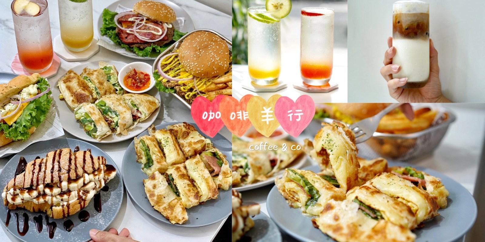 【新竹美食】網美早午餐推薦『咖啡羊行-台元店』激推招牌酥皮蛋餅,還有漢堡、可頌、義大利麵可以選擇,舒適寬敞用餐空間,絕對是早午餐首選之一!