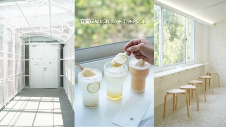 新竹公園裡新開幕『春室Glass Studio + The POOL』是一間咖啡廳結合玻璃工藝博物館,還能體驗口吹玻璃!鄰近新竹動物園