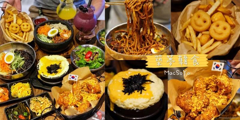 【台北美食】韓式料理推薦『Ma C So Yo 築夢韓食』二訪還是很喜歡,必點起司韓式蒸蛋!近捷運中山站~