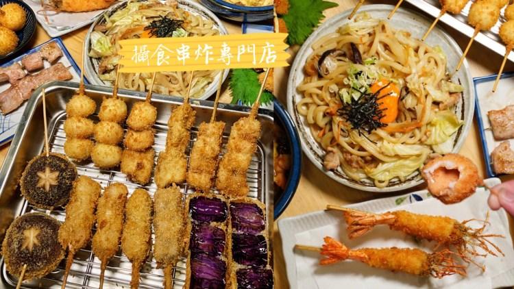 【台中美食】日式居酒屋推薦『攝食 串炸專門店』不用飛日本就能吃到職人精神的美味日式料理!